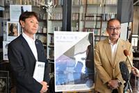 「めぐみへの誓い」 新潟市の拉致現場近くで上映始まる 早紀江さんが感謝の手紙