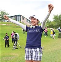 大里がPO制し2勝目 女子ゴルフ最終日