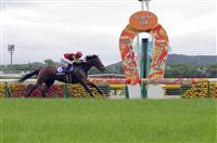 グランアレグリアが優勝 競馬のヴィクトリアM