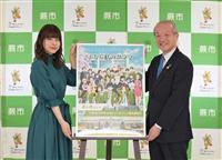 「アニメの聖地」に期待 「さよなら私のクラマー」舞台の埼玉・蕨