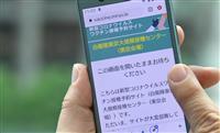 大規模接種センター 東京会場の予約開始 新型コロナワクチン