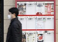 GDP戦後最悪 止まらぬ「日本売り」 周回遅れのコロナ対策が景気回復の足かせに