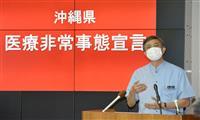 沖縄、GW中に変異株流入か 「予測できない拡大」