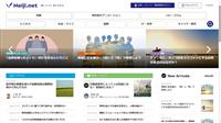 【学ナビ】独自の発信媒体 大学が強化 サイトや動画通じ個性アピール