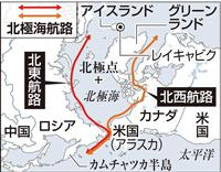 米露が北極でせめぎ合い 露の軍備増強を米非難、中国も関与模索
