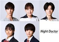 野呂佳代が波留主演「ナイト・ドクター」で月9初出演