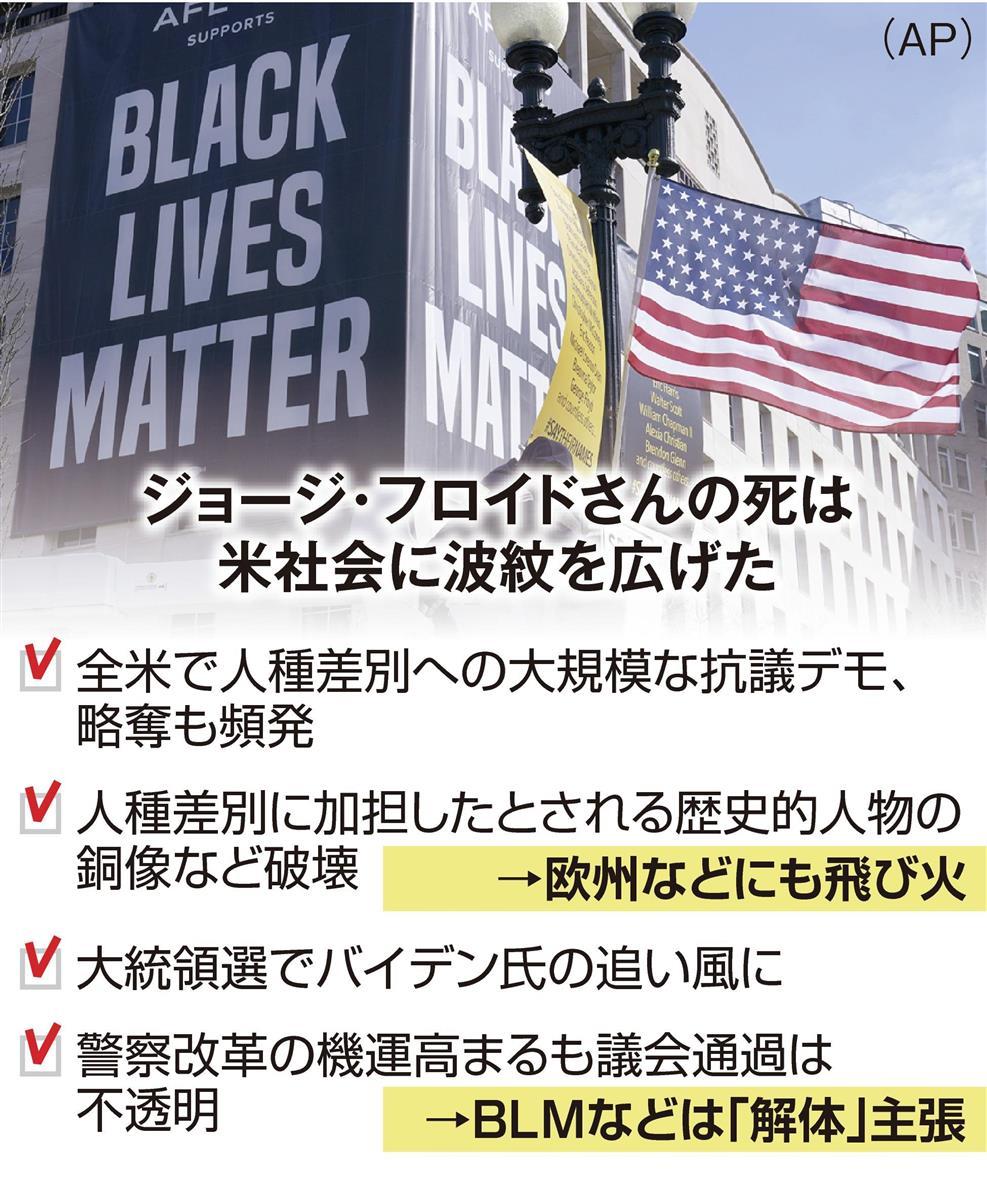 黒人暴行死から1年 米社会の断層浮き彫り 警察改革、政権試金石に