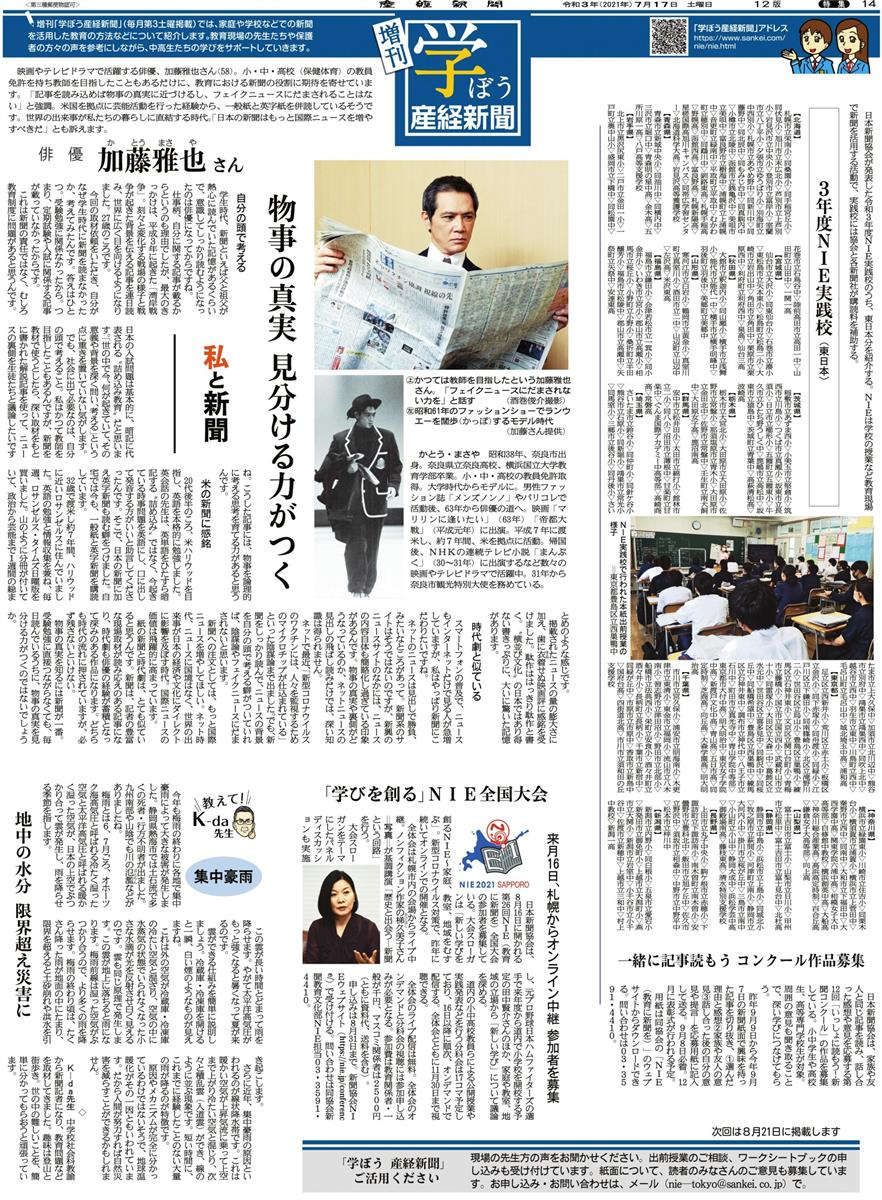 私と新聞 俳優 加藤雅也さん