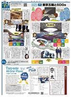 東京五輪とSDGs