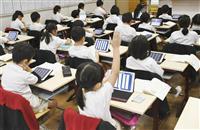 小中学生2割トラブル経験 学校配布のデジタル端末
