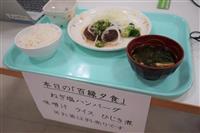 【学ナビ】学食訪問・龍谷大「百縁夕食」…一人暮らしに100円で夕食