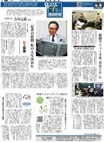 私と新聞 元国連大使 吉川元偉さん