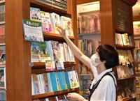 「本屋はミカタ」 学校がつらい子に知識と居場所を