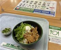 【学ナビ】学食訪問 東京工業大学「パワー丼」 親しまれた味を引き継ぐ
