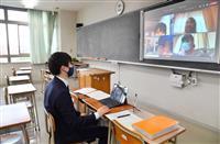 リモート授業、定着は道半ば 教育のICT化急務