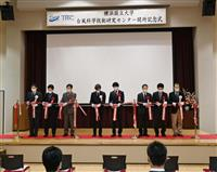 横浜国大に台風研究所 全国初、産官学で謎迫る