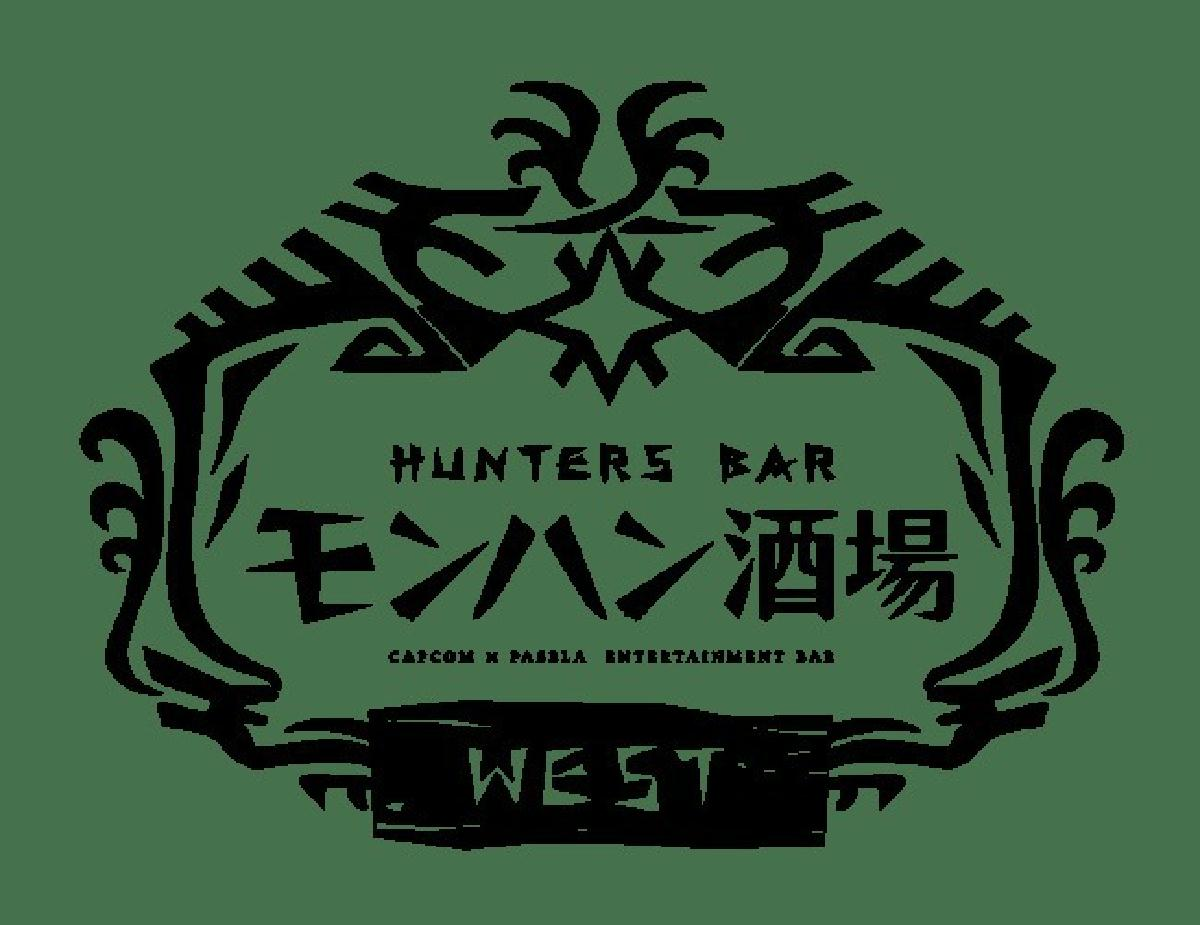 HUNTERS BAR『モンハン酒場 WEST』期間限定開催が決定!