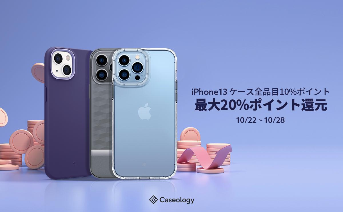 【Double Points Week】Caseology、iPhone13シリーズケ…