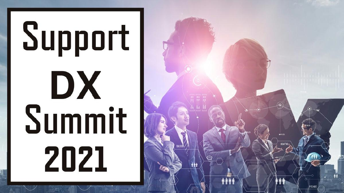 『Support DX Summit 2021』受賞企業が決定!