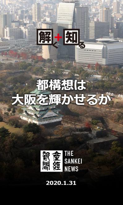 グラフィックで見る大阪都構想特集