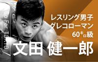 グレコ60キロ級・文田健一郎 クラッチ豪快逆さづり