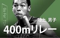 陸上男子400mリレー 熟練忍者のバトンパス