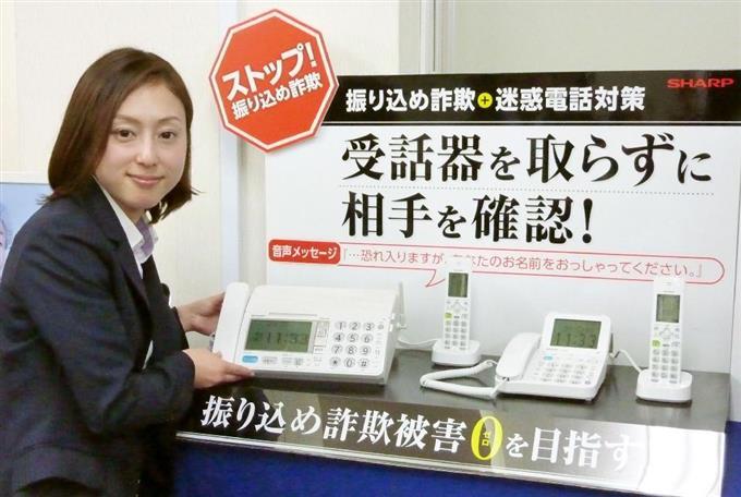 シャープ、振り込め詐欺対策 ... - news.mynavi.jp