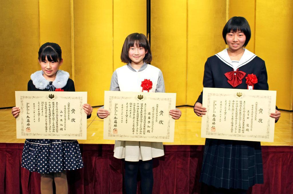産経フォト for mobile全国の小中学生28人表彰 JA共済コンクール