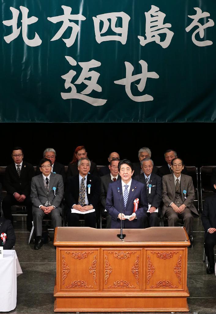 【北方領土の日】安倍首相、平和条約に意欲も「北方四島の帰属の問題」との表現使わず。全国大会あいさつ YouTube動画>3本 ->画像>18枚