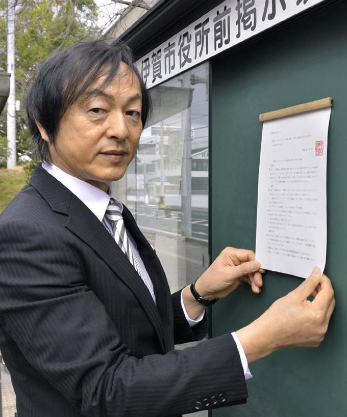 同性パートナー制度を告示 三重・伊賀市、4月開始 - サッと見ニュース ...