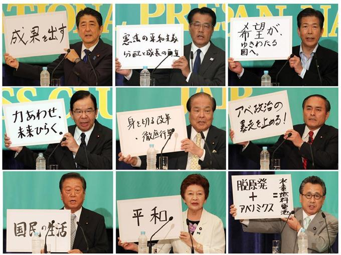 参院選】22日公示、与野党9党首...