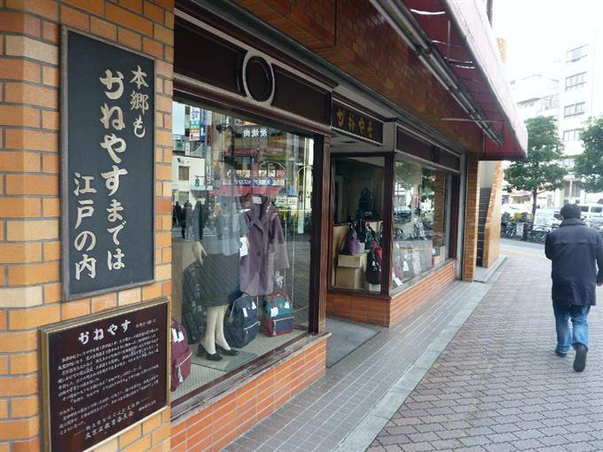 古川柳にも詠まれた小間物店「かねやす」=東京都文京区