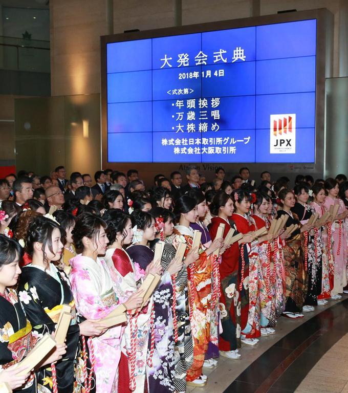 拍子木を打つ晴れ着姿の女性ら=4日午前8時40分、大阪市中央区の大阪取引所