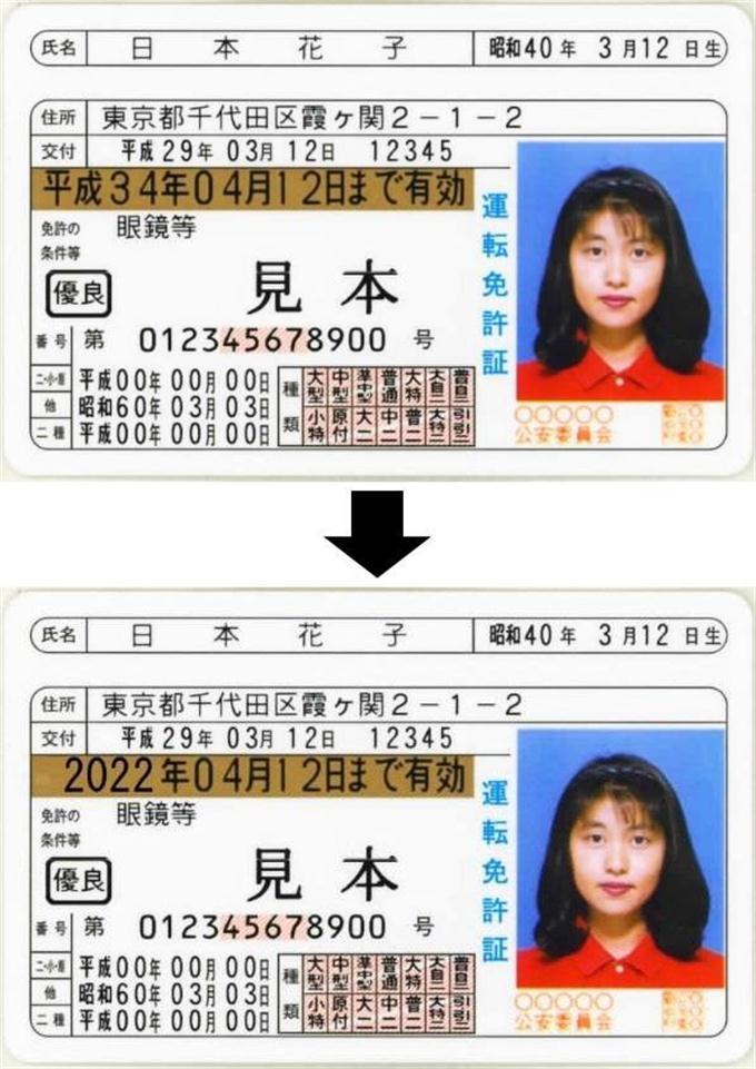 運転免許有効期限を西暦に 外国...