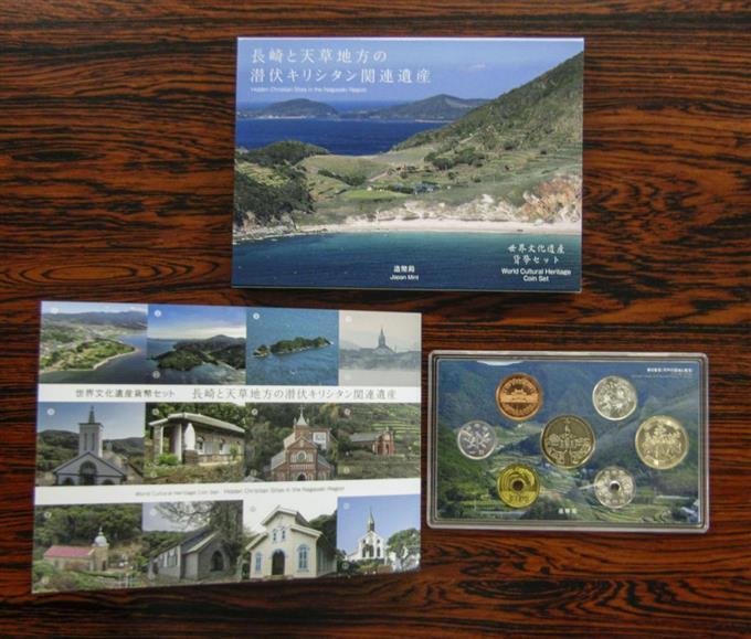 世界文化遺産に「長崎と天草地方の潜伏キリシタン関連遺産」(長崎、熊本)が登録されたことを記念した貨幣セット