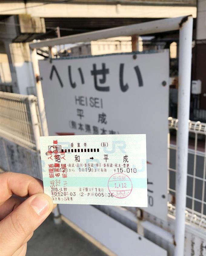 大正、昭和、平成…元号と同じ駅名話題 「令和」も誕生か - 読んで見 ...