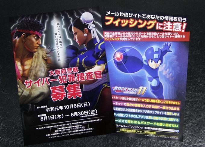 ゲームキャラで犯罪抑止 大阪府警カプコンが協力 サッと見