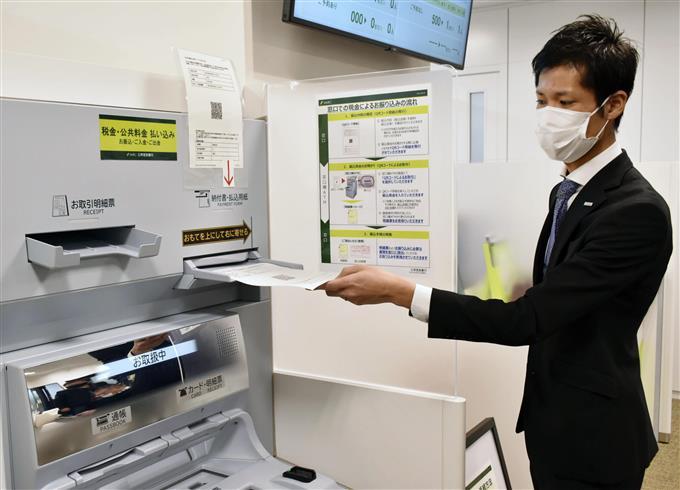Atm 三井 住友 銀行 当社ATMお取り扱い内容のご案内
