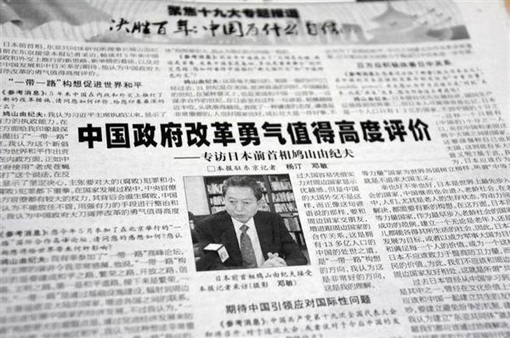 【中国共産党大会】習近平主席を礼賛、持ち上げ、日本批判…鳩山由紀夫元首相が中国紙に語ったコト