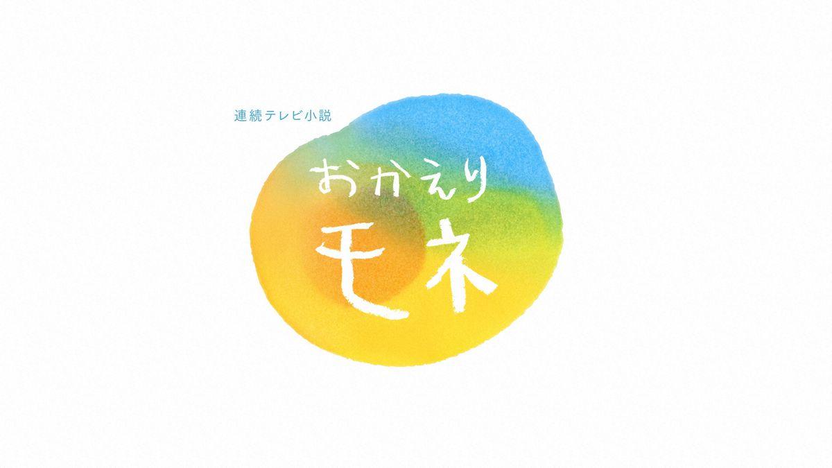 「おかえりモネ」の番組ロゴ (C)NHK