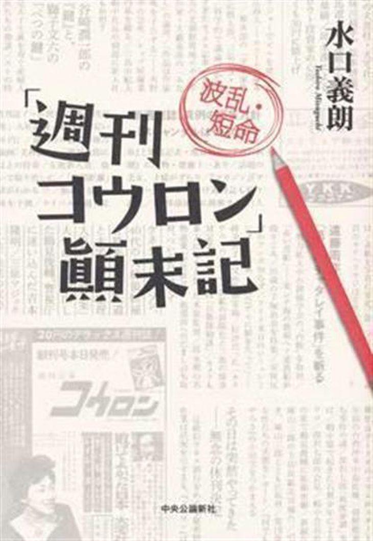 (中央公論新社・1500円+税)