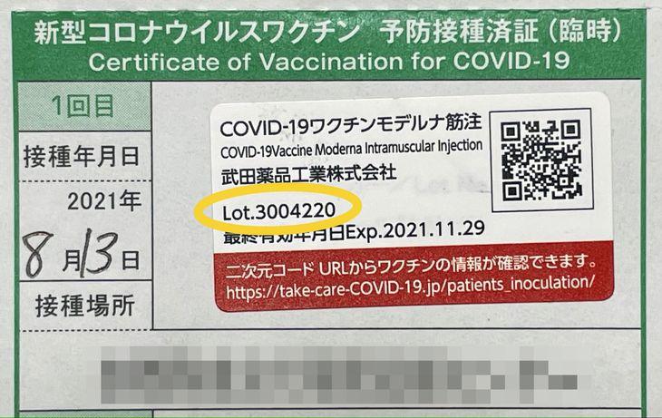 予防接種済証に貼られたシールで、ワクチンの製造ロット番号が確認できる(中央の黄色い線で囲んだ箇所)※一部画像を加工しています