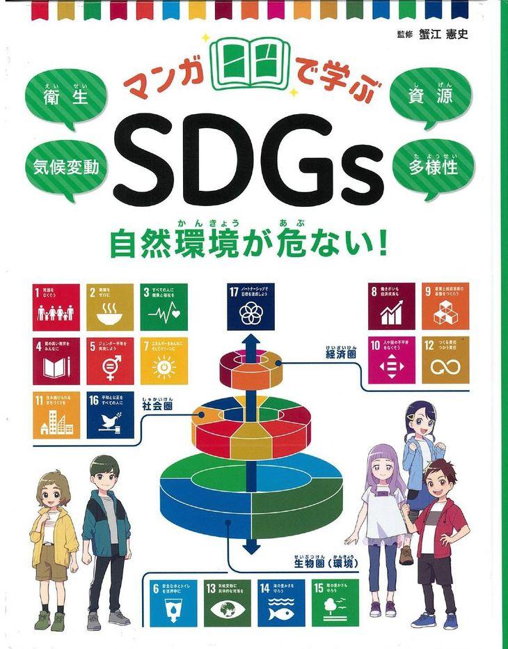 「マンガで学ぶSDGs 自然環境が危ない!」