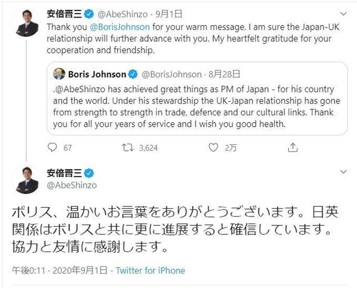ジョンソン英首相に安倍晋三首相は「ボリス」と呼びかけ謝意を伝えた(ツイッターの公式アカウントから)