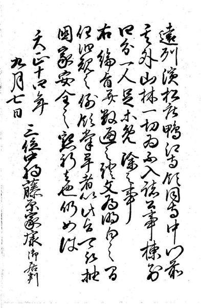 「三位中将藤原家康」との署名がある天正14年の家康書状=「御庫本古文書纂 徳川家康判物写」東大史料編纂所所蔵謄写本
