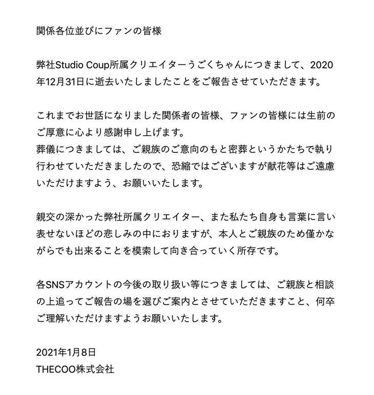 「うごくちゃん」さんが所属するStudio Coupが公式サイトに掲載した訃報