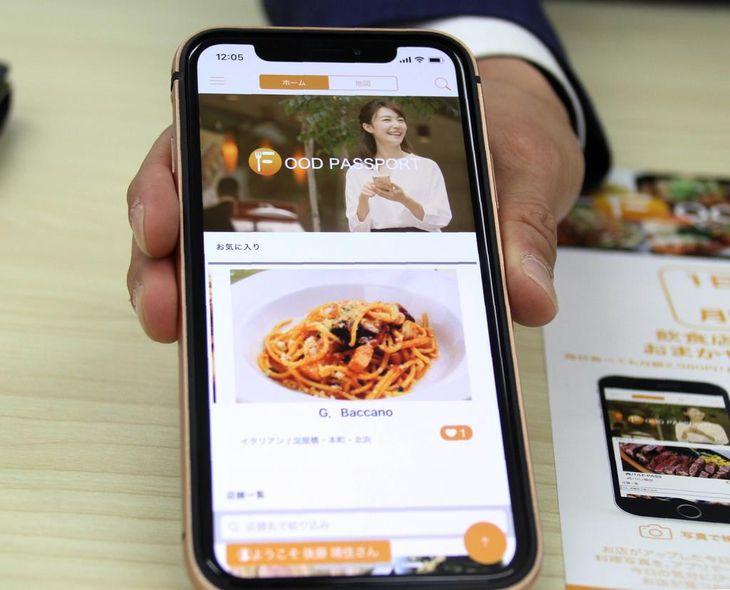 食品ロスの解消アプリ「フードパスポート」登場