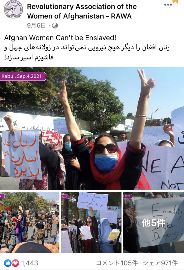 アフガニスタン各地で抗議活動する女性たち(RAWAのフェイスブックから)