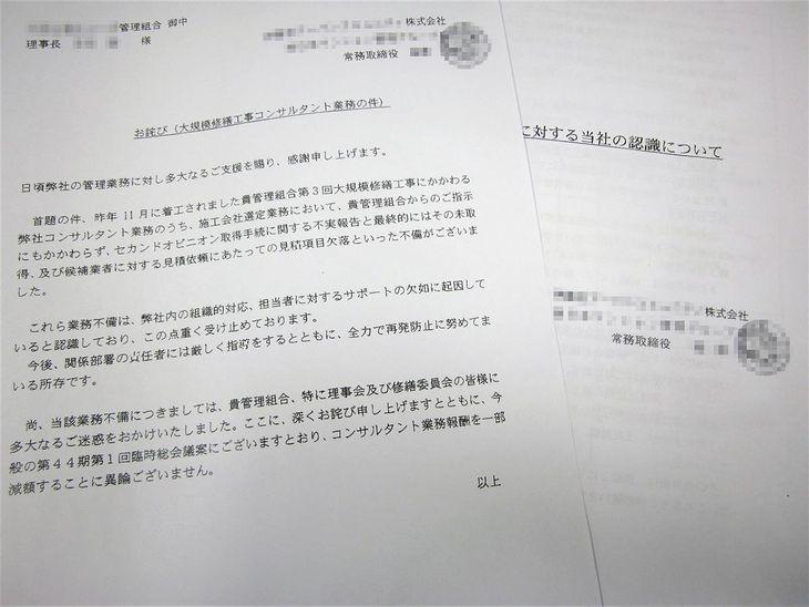 マンションの管理会社が住民側の管理組合に提出した「お詫び」(左、一部画像処理しています)