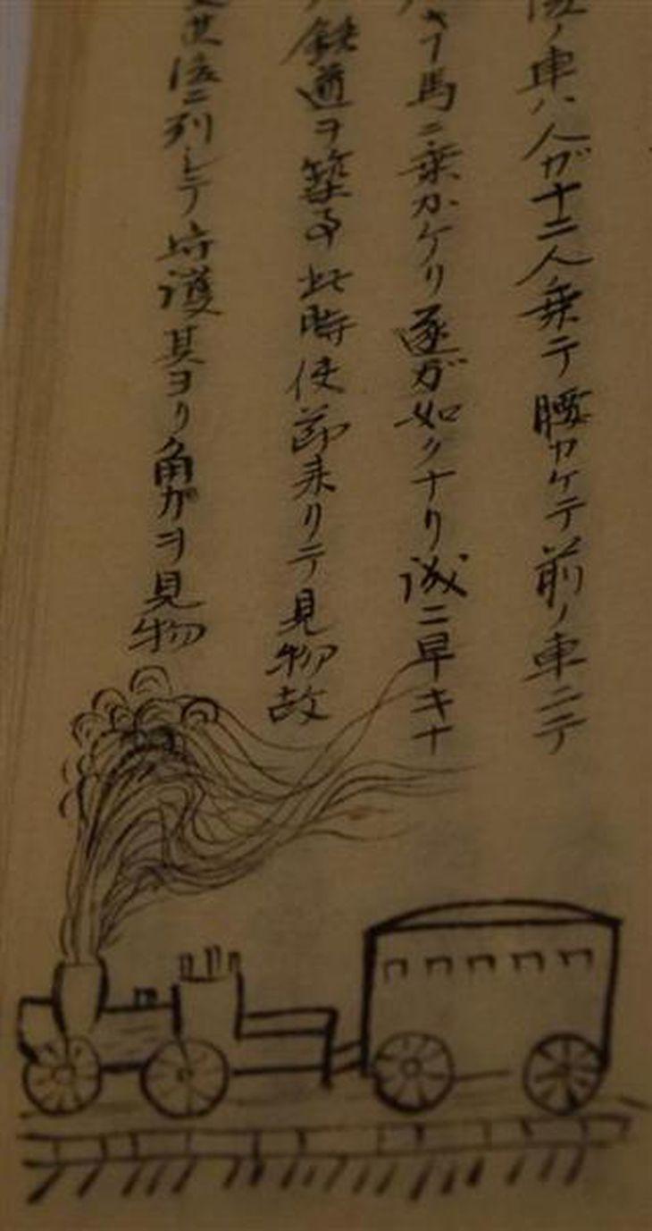 左から2行目の上部に「鉄道」の文字が見える福山藩士、江木鰐水の手記の写し。挿絵もつけられている